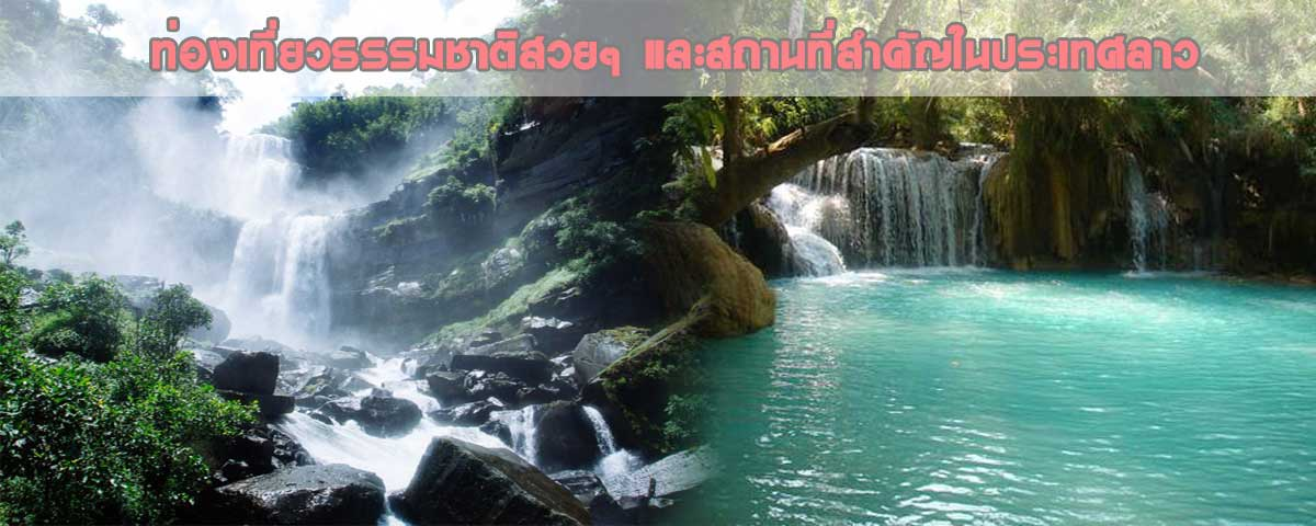 Travel-in-Laos2
